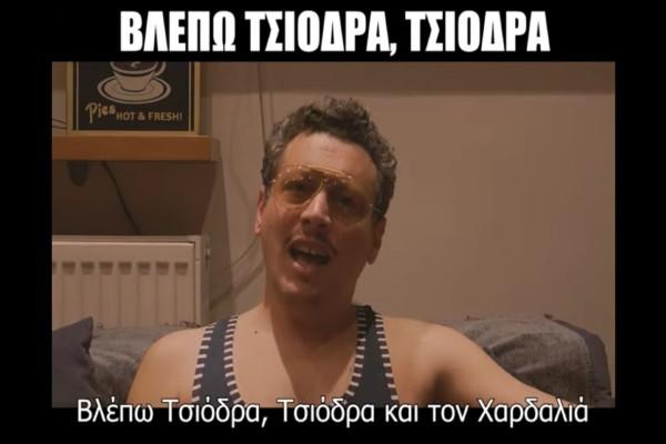 Έπος: Το νέο hit για Σωτήρη Τσιόδρα και Νίκο Χαρδαλιά που κάνει «πάταγο» στο YouTube (video)