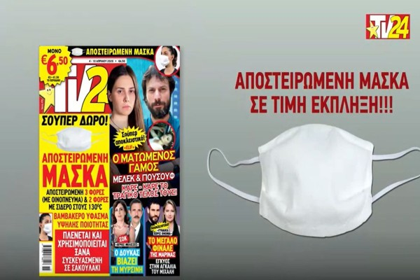 Tv24: Βιασμός σοκ στις Άγριες Μέλισσες και ματωμένος γάμος στο Elif!