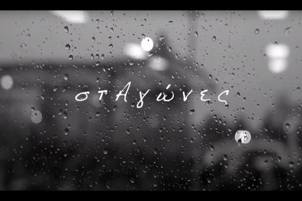 «Για κοίτα πώς γίναμε καλύτεροι στα δύσκολα» - Το ανατριχιαστικό ραπ τραγούδι για τον κορωνοϊό στην Ελλάδα