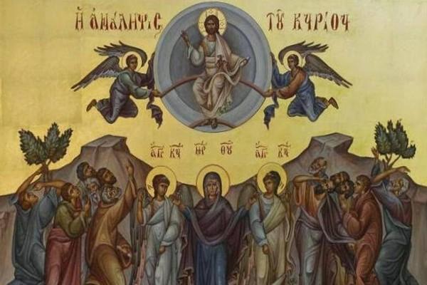 Ανάληψη του Κυρίου: Η γιορτή της Ορθοδοξίας που τιμάται σήμερα, 28 Μαΐου