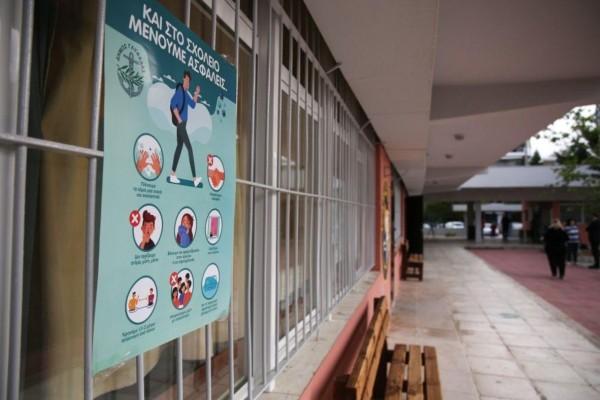 Άρση μέτρων: Ετοιμάζονται να ανοίξουν τα δημοτικά και τα νηπιαγωγεία