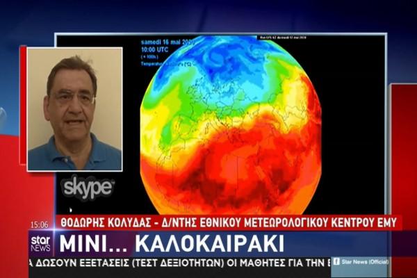 «Σε αυτές τις περιοχές θα έχει 39 βαθμούς και την επόμενη εβδομάδα» - Ο Θοδωρής Κολυδάς προειδοποιεί για τον καιρό