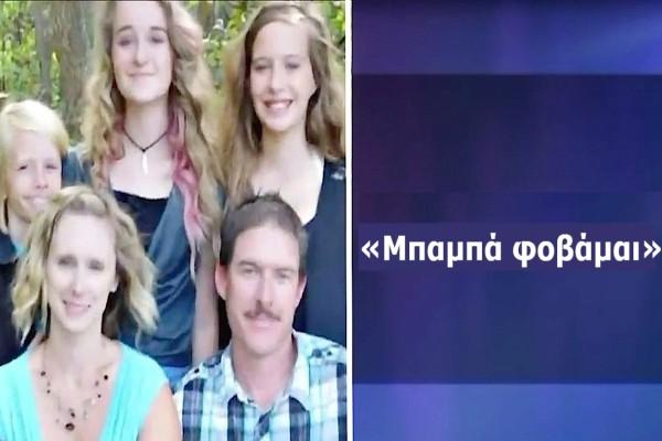 13χρονη πήγε στο σχολείο και και λίγες ώρες μετά έστειλε αυτό το μήνυμα στον πατέρα της - Μην το αγνοήσετε