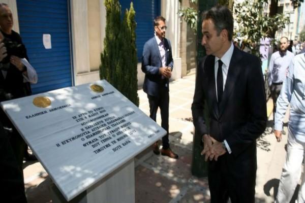 Στην εκδήλωση μνήμης θυμάτων της Marfin ο Κυριάκος Μητσοτάκης