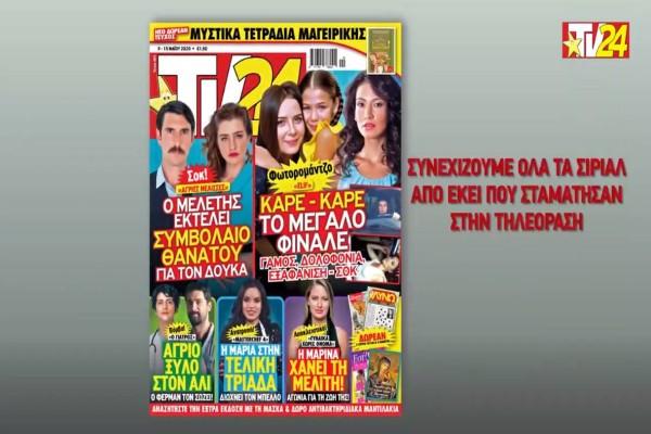 Tv24: Συμβόλαιο θανάτου στις Άγριες Μέλισσες και αποχώρηση σοκ στο Master Chef