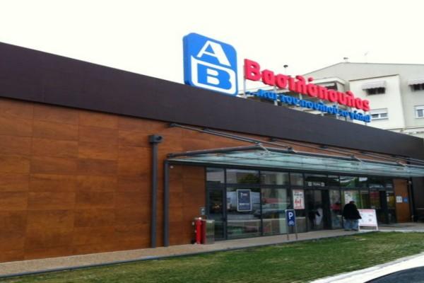 ΑΒ Βασιλόπουλος: Το γλύκισμα του καλοκαιριού έχει 30% έκπτωση
