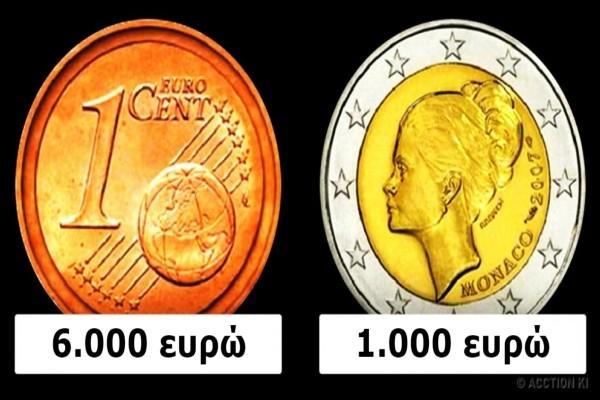 Αν έχετε μονόλεπτα ή δίευρα παρατηρήστε τα - Μπορεί να αξίζουν χιλιάδες ευρώ