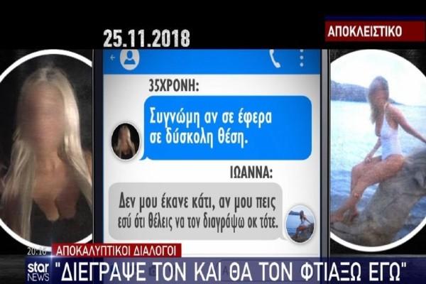 «Baby χιλιόχρονη, υγεία εύχομαι»: Νέοι σοκαριστικοί διάλογοι της 35χρονης με την Ιωάννα (Video)