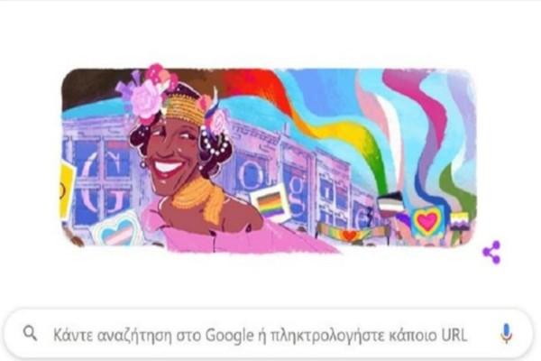 Google: Αφιερωμένο στην ακτιβίστρια Μάρσα Π. Τζόνσον το σημερινό doodle