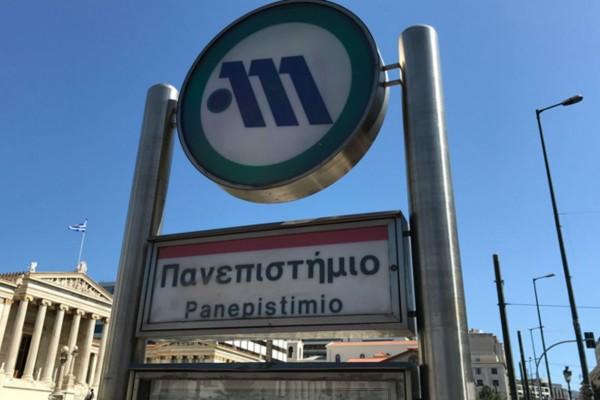 Μετρό: Κλείνει το απόγευμα ο σταθμός «Πανεπιστήμιο»