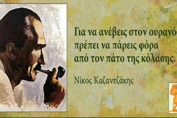 40 σοφές φράσεις του τεράστιου Έλληνα Νίκου Καζαντζάκη