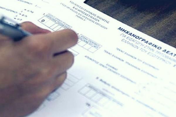 Πανελλαδικές Εξετάσεις 2020: Από σήμερα η υποβολή των Μηχανογραφικών - Οδηγίες για τη συμπλήρωσή τους