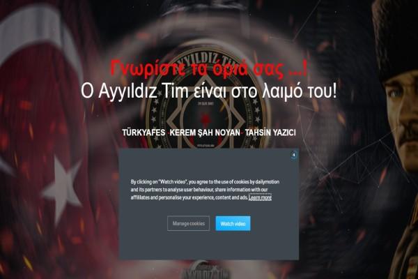 Χαμός: Επίθεση Τούρκων χάκερ στην ιστοσελίδα του Δήμου Χαλκηδόνας