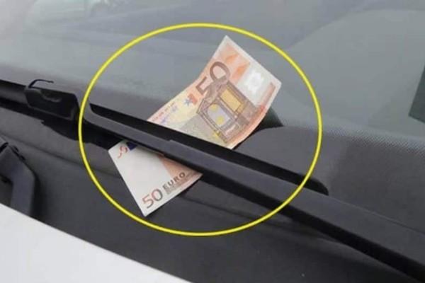 Αν δείτε κάτω από τον υαλοκαθαριστήρα του αυτοκινήτου σας λεφτά, απομακρυνθείτε