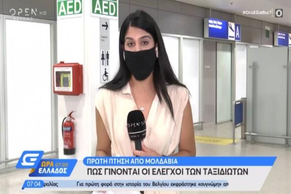 Άρση Μέτρων: Πρώτες αφίξεις στο Ελευθέριος Βενιζέλος - Πως γίνονται οι έλεγχοι των ταξιδιωτών (video)