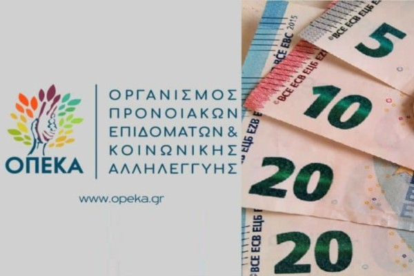 ΟΠΕΚΑ: Στις 31 Ιουλίου η καταβολή επιδομάτων - Οι κατηγορίες που θα το λάβουν