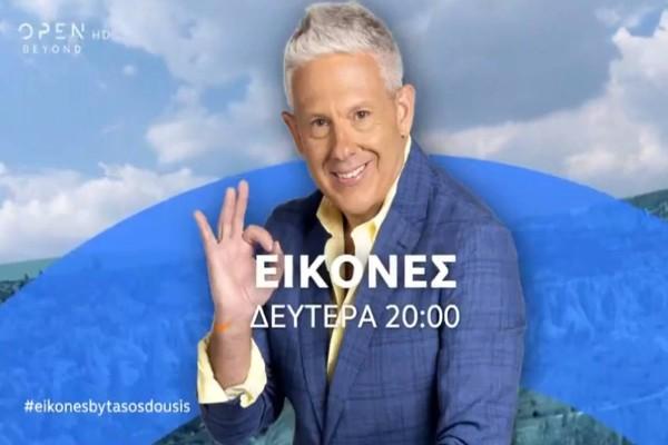 Με τον Τάσο Δούση στην Κέρκυρα: Οι Εικόνες επιστρέφουν απόψε με καινούργιο επεισόδιο!