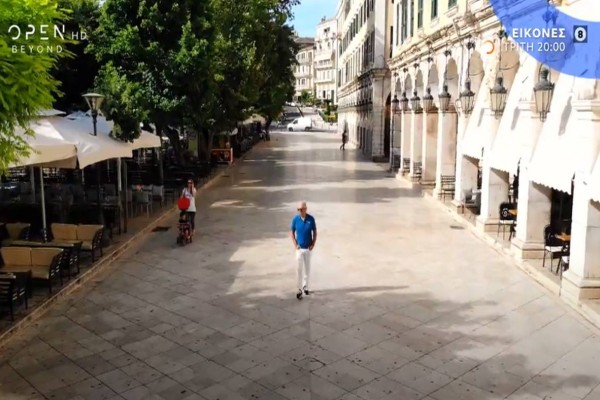 O Tάσος Δούσης και οι «Εικόνες» μας ταξιδεύουν στην Κέρκυρα - Μην χάσετε το 2ο μέρος