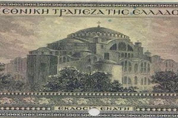 Σοκ με τις δραχμές - Το χαρτονόμισμα με την Αγία Σοφιά που δεν κυκλοφόρησε ποτέ