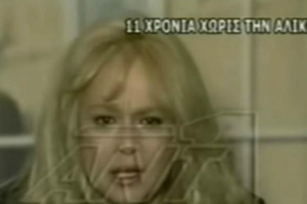 Όταν η Αλίκη Βουγιουκλάκη κατέρρεε μπροστά στην κάμερα - Ανατριχιαστικό περιστατικό (video)