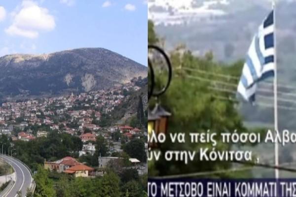 Μετά τους Τούρκους έρχονται και οι Αλβανοί: «Η Κόνιτσα και το Μέτσοβο είναι κομμάτι της Αλβανίας»!