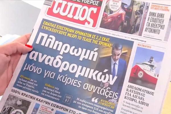 Τα πρωτοσέλιδα των εφημερίδων (30/07)