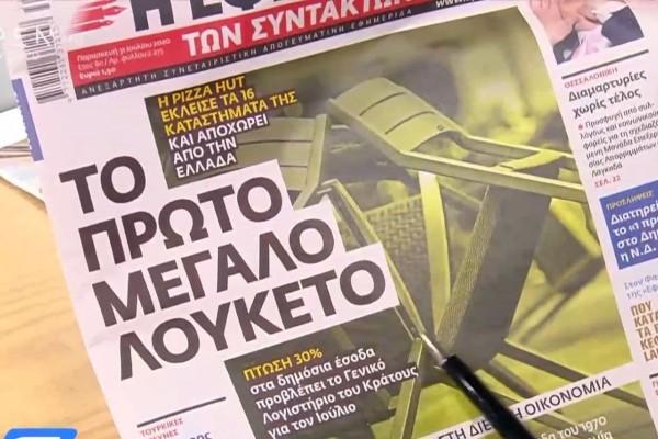 Τα πρωτοσέλιδα των εφημερίδων (31/07)