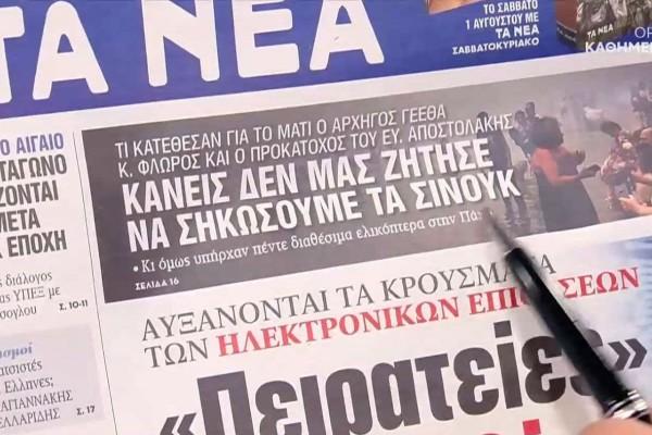 Τα πρωτοσέλιδα των εφημερίδων (28/07)
