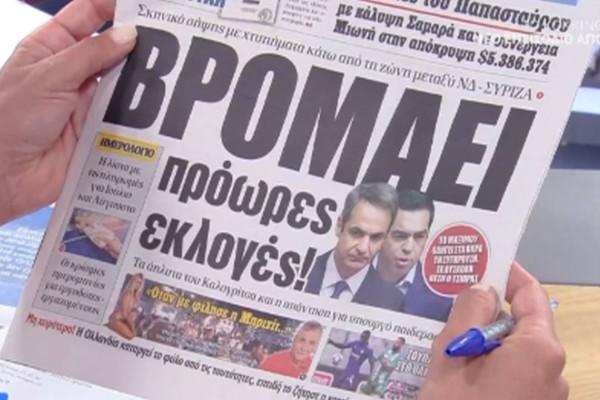 Τα πρωτοσέλιδα των εφημερίδων (06/07)