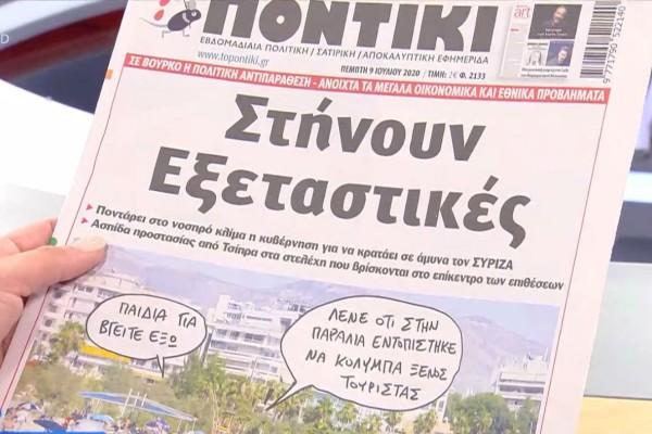 Τα πρωτοσέλιδα των εφημερίδων (09/07)