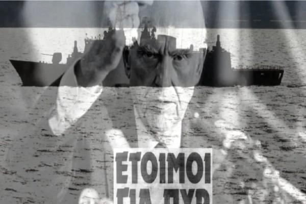 33χρόνια πριν: Το ιστορικό σήμα του ΓΕΝ το 1987 - Όταν Ελλάδα και Τουρκία πήγαιναν σε πόλεμο (Video)