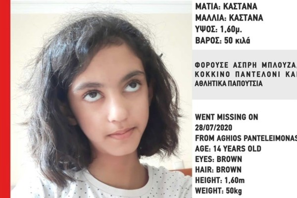 Συναγερμός με νέα εξαφάνιση: Χάθηκε 14χρονη στον Άγιο Παντελεήμονα