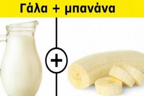 Μην φάτε ποτέ μπανάνα με γάλα: Δείτε τι θα πάθετε