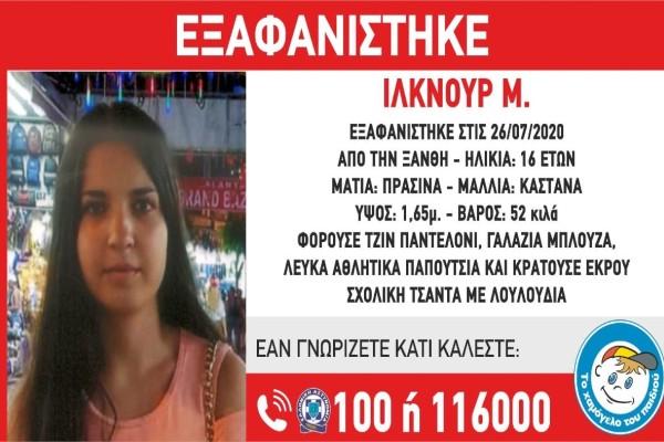 Συναγερμός στην Ξάνθη: Χάθηκε αυτό το 16χρονο κορίτσι