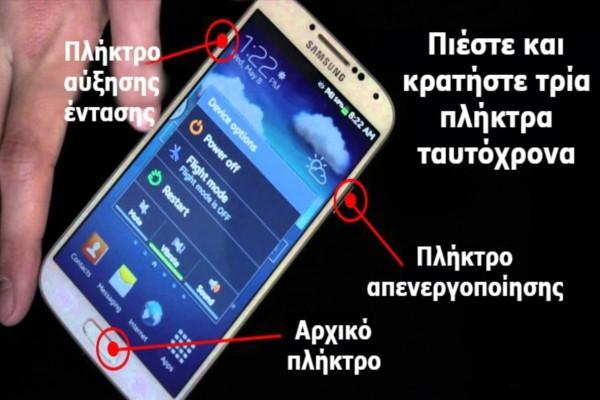 Το μυστικό κόλπο για να ξεκλειδώσετε όποιο κινητό θέλετε, μέσα σε λίγα δευτερόλεπτα!