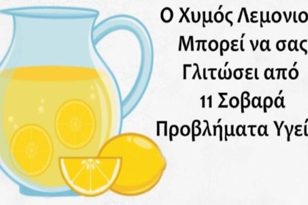 11 Προβλήματα υγείας που μπορεί να θεραπεύσετε, πίνοντας ένα ποτήρι χυμό λεμονιού καθημερινά