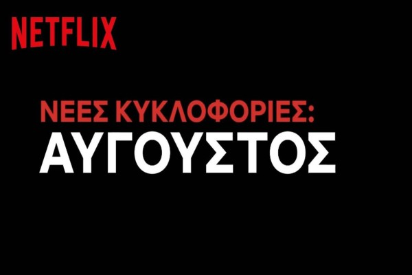 Netflix: Οι σειρές και ταινίες που δεν πρέπει να χάσεις τον Αύγουστο του 2020! (video)