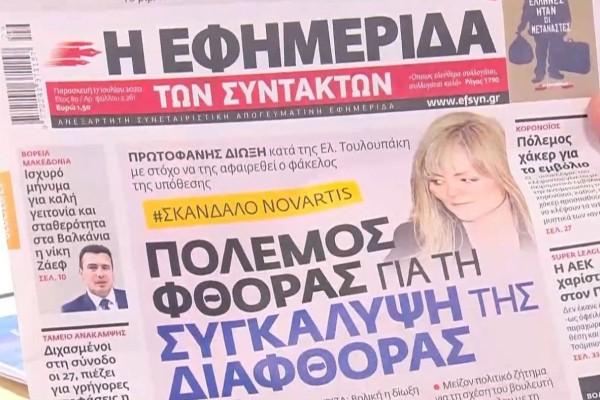 Τα πρωτοσέλιδα των εφημερίδων (17/07)
