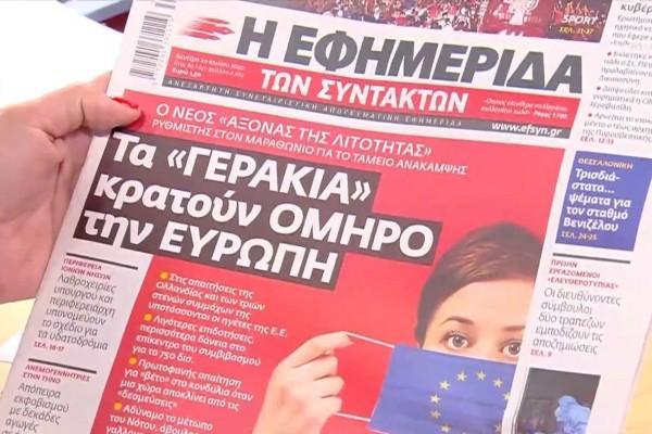 Τα πρωτοσέλιδα των εφημερίδων (20/07)