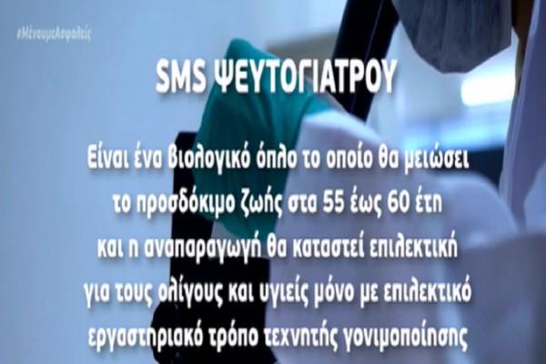 «Ψευτογιατρός»: Έστελνε μέχρι και ενημερωτικά SMS για τον κορωνοϊό - «Είναι ένα βιολογικό όπλο» (Video)