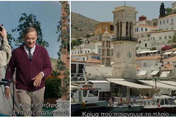 """""""Ταξίδι στην Ελλάδα"""" και """"Ένας Υπέροχος Γείτονας"""" στις νέες ταινίες της εβδομάδας (2/7-8/7)"""