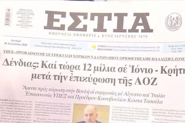 Τα πρωτοσέλιδα των εφημερίδων (10/08)