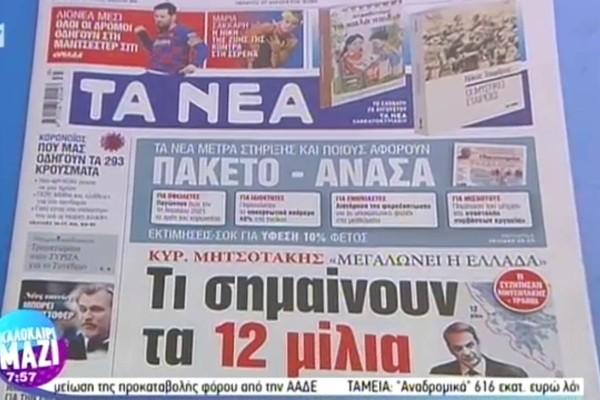 Τα πρωτοσέλιδα των εφημερίδων (27/08)