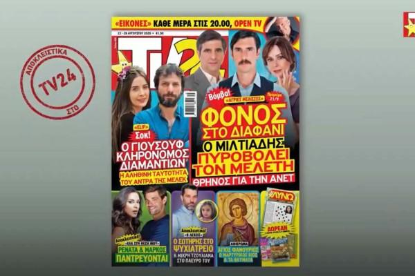 TV24: Φόνος στις