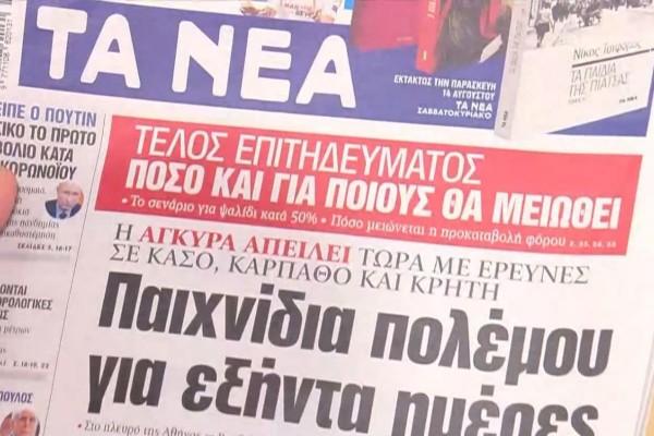 Τα πρωτοσέλιδα των εφημερίδων (12/08)