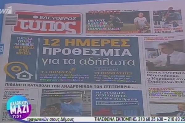 Τα πρωτοσέλιδα των εφημερίδων (19/08)