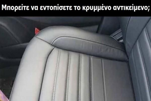 Μόνο 1 στους 100 ανθρώπους μπορεί να δει το κρυμμένο αντικείμενο στο κάθισμα - Θα πάθετε πλάκα