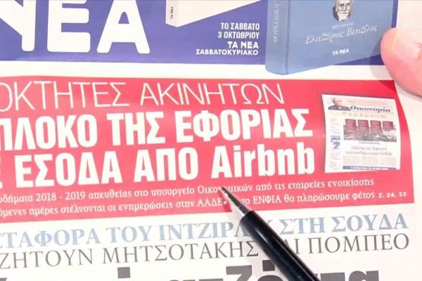 Τα πρωτοσέλιδα των εφημερίδων (29/09)