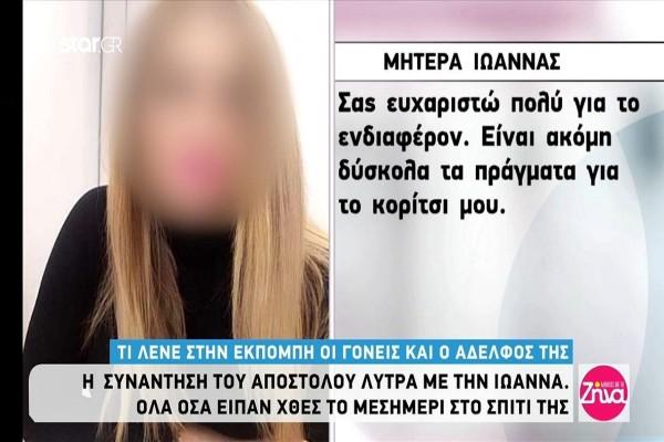 Επίθεση με βιτριόλι: Αποκαλύψεις για την κατάσταση της 34χρονης από τους γονείς και τον αδερφό της (Video)