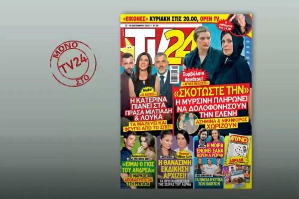 TV24: Θανάσιμη εκδίκηση στην